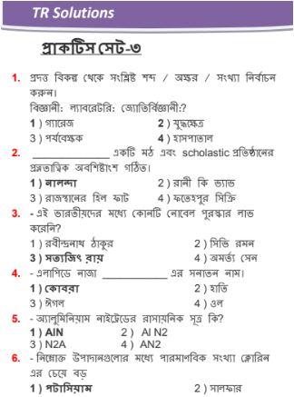 Railway group-d practice 3 set in Bengali pdf download