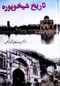 Urdu Books, Urdu Historical Books, Urdu, analysis,