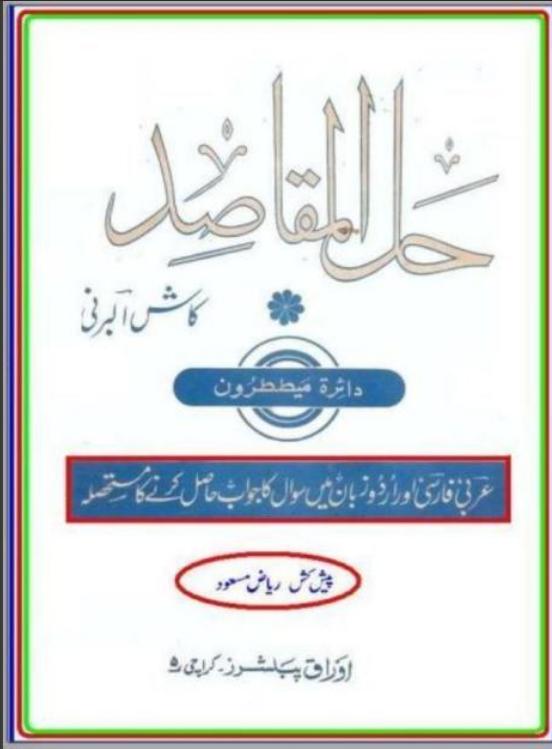 Hal ul Muqasid by Kash al barni.