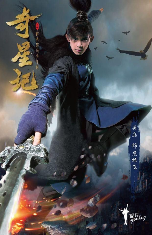 Wu Lei in Magic Star