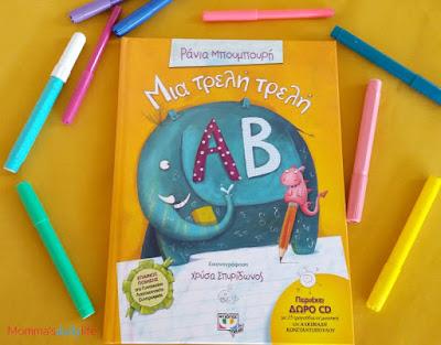 πρόταση για παιδικό βιβλίο