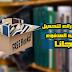 موقع لتحميل اي كتاب مدفوع بالمجان