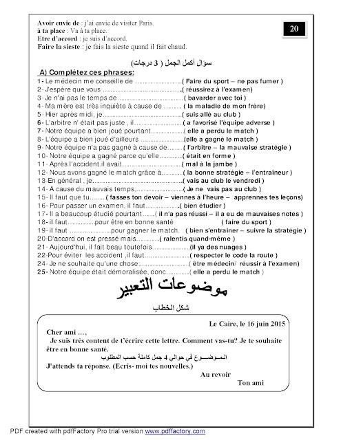 ثاني مراجعات ليلة الامتحان في اللغة الفرنسية للثالث الثانوي