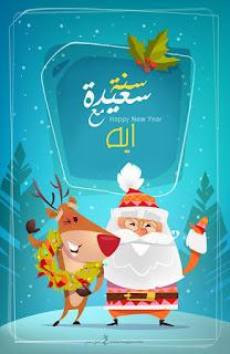 اكتب اسمك على بابا نويل 2020 سنة سعيدة مع ايه