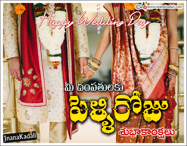 telugu wedding day wallpapers, happy wedding day messages, couple hd wallpapers