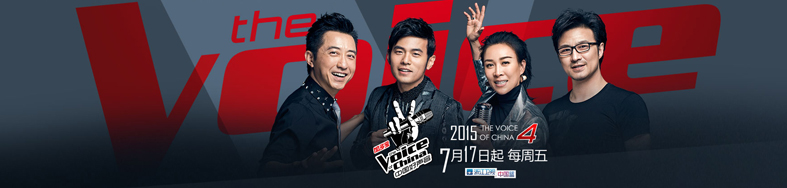 Springing Into Action: The Voice of China Season 4 - July 2015