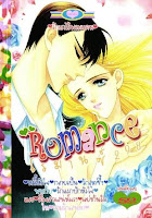 ขายการ์ตูน Romance เล่ม 298