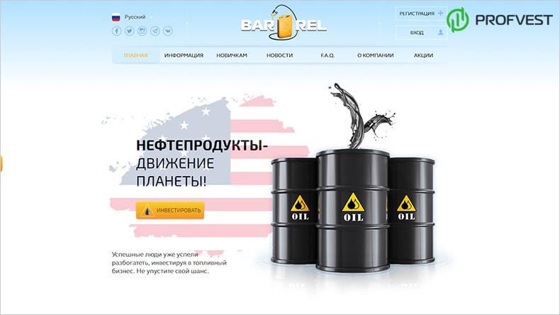 Успехи работы Barrel Company