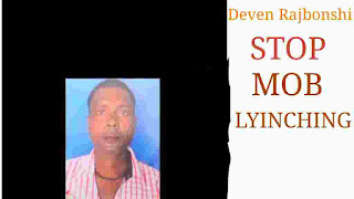 deven-rajbonshi-killed-three-injured-villagers-diplunga-bishwanath-charali-assam