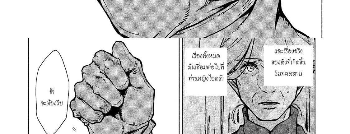 อ่านการ์ตูน Henkyou no Roukishi - Bard Loen ตอนที่ 10 หน้าที่ 68