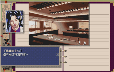【Dos】妖擊隊:邪神降魔錄,對話類型角色扮演RPG遊戲!