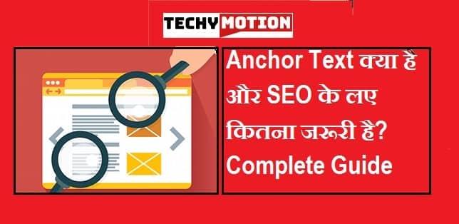 Anchor Text क्या है और SEO के लए कितना जररी है? Complete Guide
