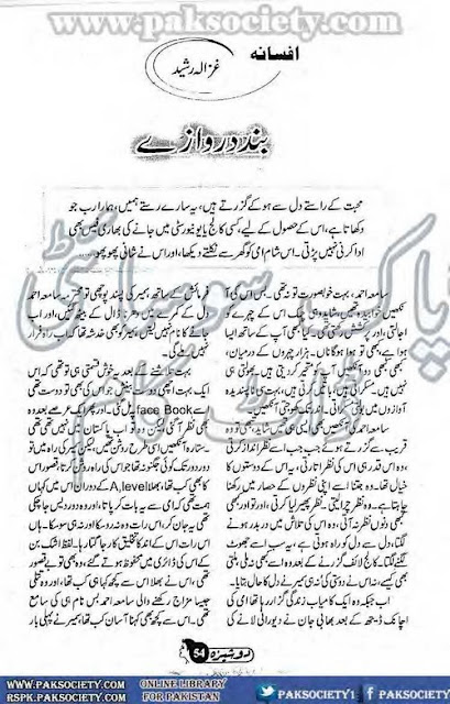 Band darwaze novel by Ghazala Rasheed Online Reading