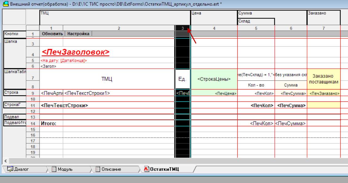 1с версия 7.7 столбец остаток в справочник-номенклатура