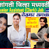 SANGLI DCC BANK RECRUITMENT 2019 FOR 400 JUNIOR ASSISTANT CLERK POSTS