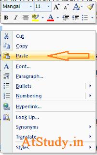 एमएस वर्ड में cut, copy और paste कैसे करें