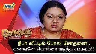 Koppiyam 15-02-2018 Raj Tv