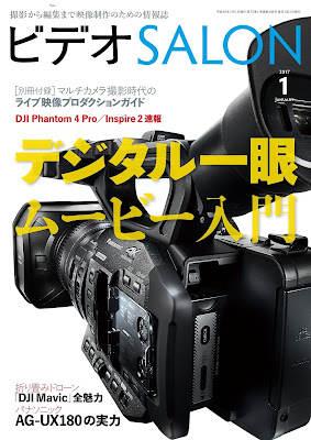 [雑誌] ビデオSALON 2017-01月号 [Video SALON 2017-01] Raw Download