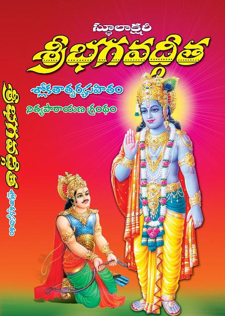 గీతారాధన | Geetharadhana