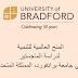 المنحة العالمية للتنمية لدراسة الماجستير في جامعة برادفورد، المملكة المتحدة