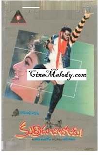 Kurradu Baboi Telugu Mp3 Songs Free  Download 1996