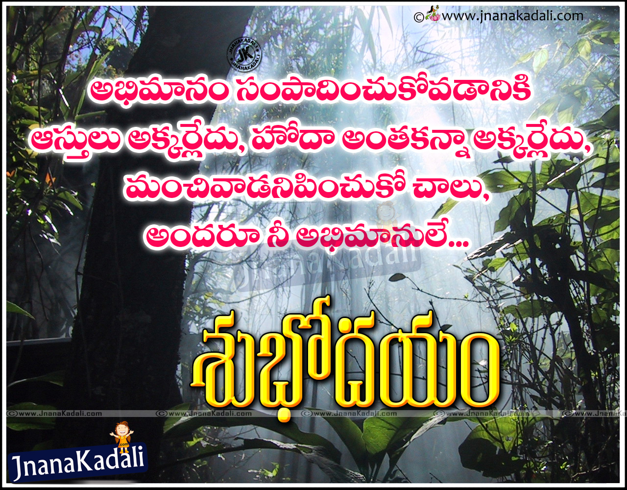 Famous Good Morning Wishes Quotes Kavanagalu Free Jnana Kadalicom