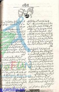 Toheen by Hajra Rehan Online Reading