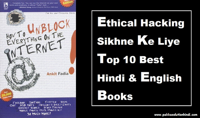 Top 10 Best Hacking Books In Hindi & English - Learn Ethical Hacking