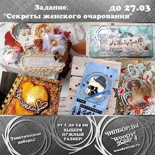 """""""Секреты женского очарования"""" Задание № 3."""