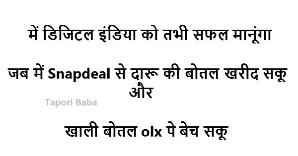 jokes on digital india