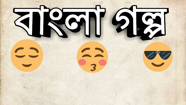 Bengali Story Books  | Bangla Uponnash
