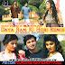 Daya Ram Ki Hori ft. Vijay Varma Remix By Dj Rahul Gautam