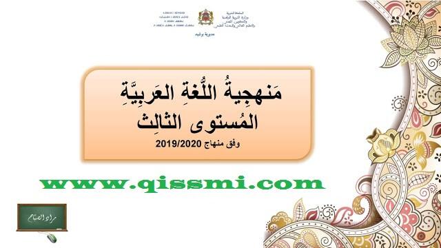 منهجية اللغة العربية بالمستوى الثالث ابتدائي وفق المنهاج المنقح الجديد 2019/2020