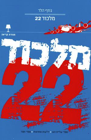 ג'וזף הלר - מלכוד 22