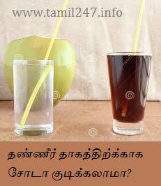 தண்ணீர் தாகத்திற்க்காக சோடா குடிக்கலாமா, thenneer thagathirkku soda kudikkalaama, coca cola, pepsi thirst, thaneer thagam, health drinks, sakkarin in tamil