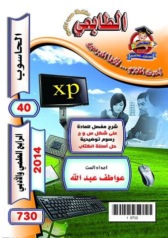 ملزمة الحاسوب للصف الرابع العلمي في العراق 2018