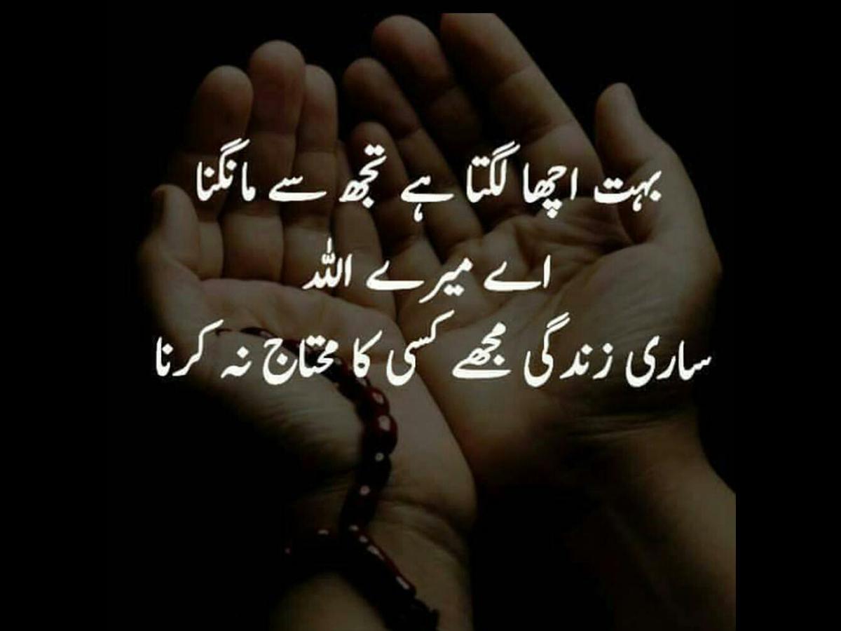 20+ Inspirational Islamic Quotes Images in Urdu - Urdu ...