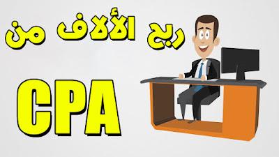 أسرار و معلومات مهمة جدا لكل من يريد ربح الألاف من CPA