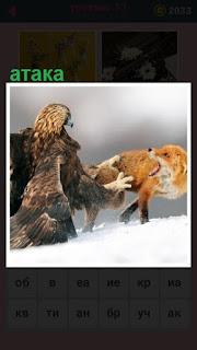 651 слов происходит атака птицей гриф лисы зимой 13 уровень