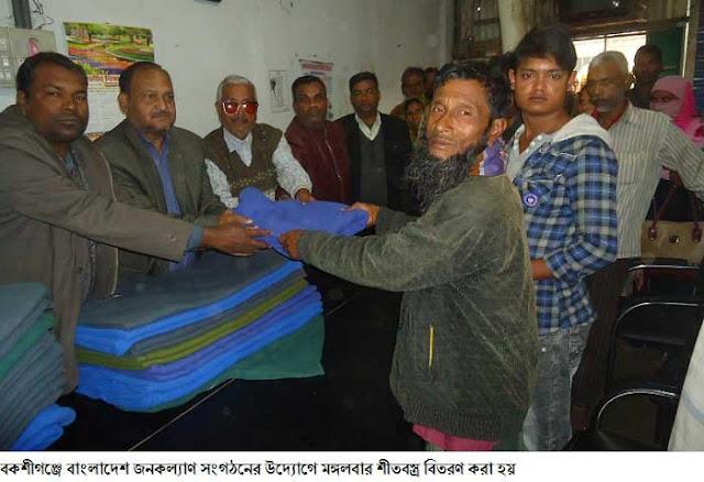 Bangladesh Welfare organized distribution of winter cloth at Bakasiganj