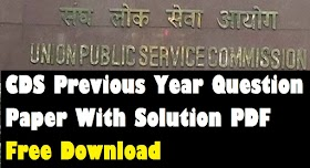 CDS Previous Year Question Paper With Solution PDF: Free Download