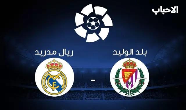 ريال مدريد وبلد الوليد النارية 10-3-2019 والتشكيل المتوقع real madrid