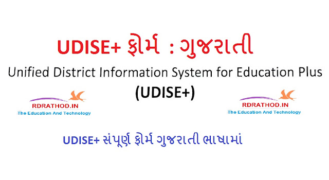 UDISE PLUS FORM IN GUJARATI LANGUAGE