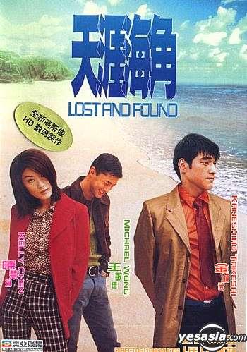 Xem Phim Chân Trời Góc Biển 2005