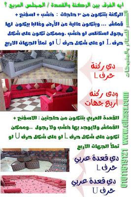 الفرق بين الركنة المودرن وبين المجلس / القعدة العربي