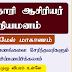 பட்டதாரி ஆசிரியர் நியமனம் - வடமேல் மாகாணம் | NWP
