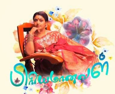 Serial TV Sun Priyamanaval