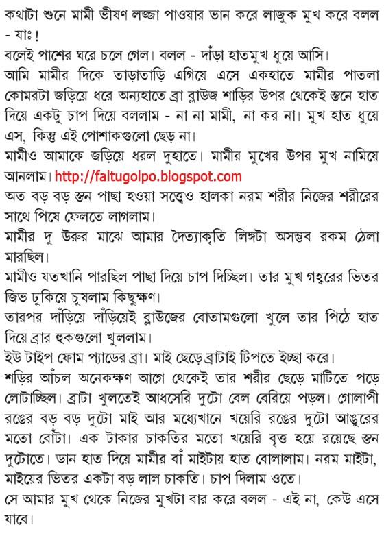 Notun Bangla Choti
