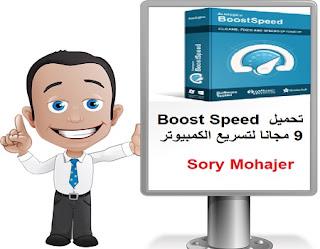 تحميل Boost Speed 9 مجانا لتسريع الكمبيوتر