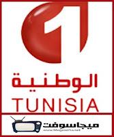 شاهد قناة الوطنية 1 الاولى الارضية بث مباشر Al wataniya 1 live